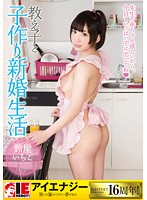 Ichigo Suzuya Making Babies With My Student Newly Wed Lifestyle Download