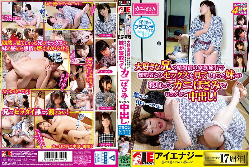 IENE-794 After Seeing Her Beloved Big Brother Have Sex With His Fiancee During A Pre-Marriage Family Vacation, This Little Sister Is Hooking Her Claws Into Him For Some Creampie Sex!