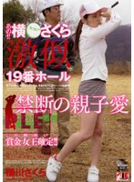 Uhm!! Sakura Yokumine Lookalike 19th Hole: Forbidden Parent and Son Love Sakura Yokokawa Download