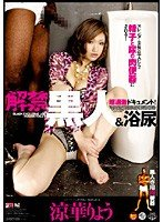 Finally Willing To Take Golden Showers And Black Dick Ryo Suzuka 下載