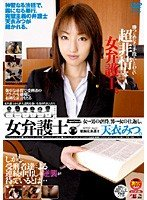 Woman Lawyer Mitsu Amai . Download