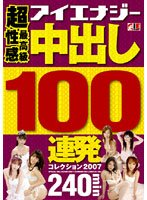 Ultimate Sexual Pleasure Cream Pie 100 Round Barrage Collection 2007 Download
