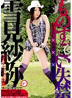 Amaziing Squirting Vol. 6 Saya Yukimi Download