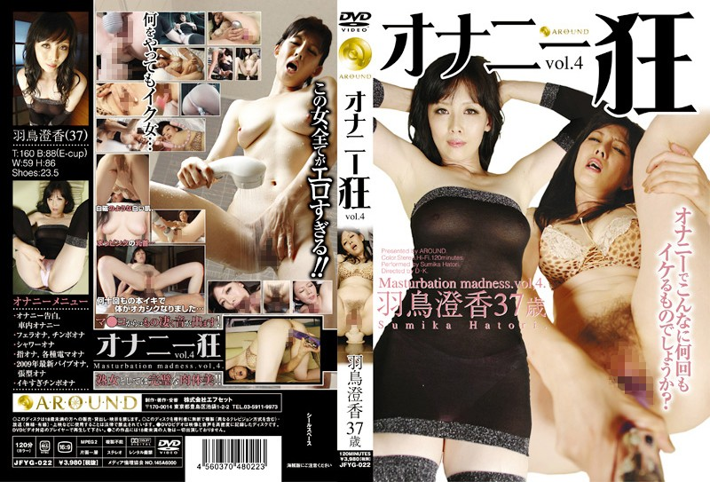 JFYG-022 Masturbation Addict Sumika Hatori 37 Years Old - Sumika Hatori, Mature Woman, Masturbation, Featured Actress, Cowgirl