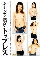 Jeans Older Woman Topless 下載