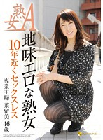 Mature: Simplistic and Horny - Housewife Narumi 46 Hasn't Had Sex in Nearly 10 Years Download