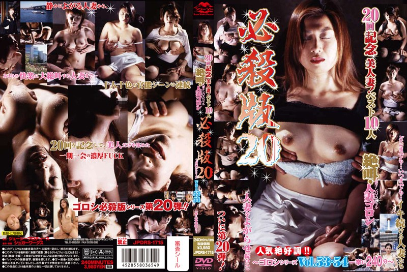 JPDRS-1715 Married Woman Picking Up Girls Special. Scream Of A Married Woman. We're Killin' Em. Deadly Edition. 20