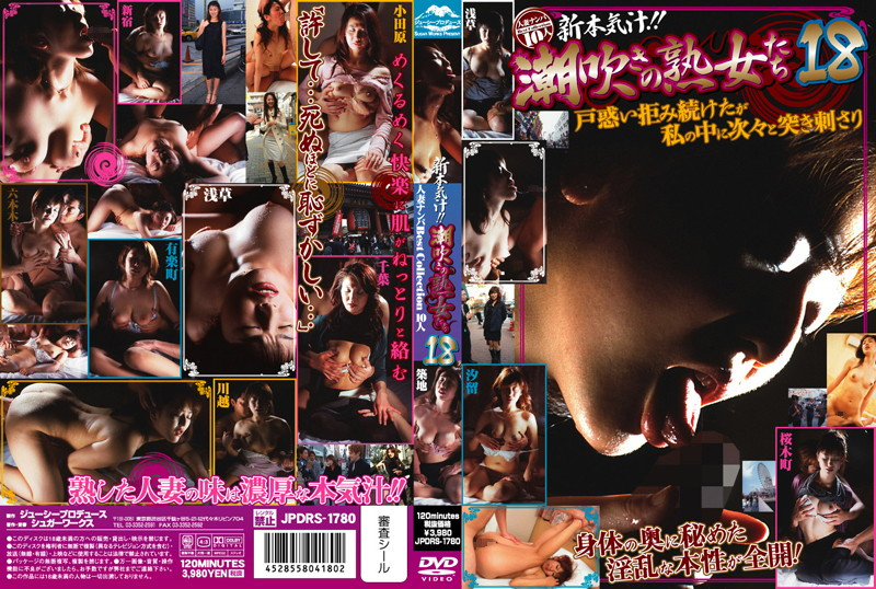 JPDRS-1780 人妻ナンパ Best Collection10人 新本気汁!! 潮吹きの熟女たち 18