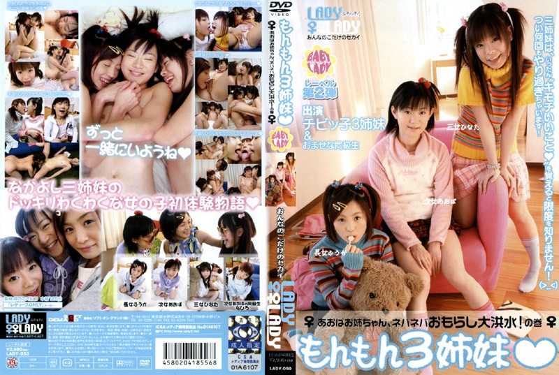 LADY-050 Endless Worry 3 Sisters - Youthful, Threesome / Foursome, Relatives, Lesbian, Hinata Seto, Featured Actress, Cunnilingus