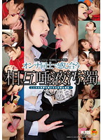 Girl On Girl Mutual Spit Swapping Download