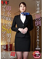 Maso Man Hot Plays The Suite Room Of Abuse We Went Undercover To Find Saryu Usui Enjoying Private Sadomasochistic Plays With Maso Men Download