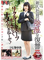 A New Employee Gets Her Malicious Revenge Just Because We're Young Students Wearing Business Suits Doesn't Mean You Can Fuck With Us! Yua Nanami Download