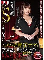 Maso Man Hot Plays A Sadistic Esthetician Uses Her Voluptuous Body To Turn You On With A Carrot And Stick Exquisite Reward And Punishment Technique Ayumi Kimito Download