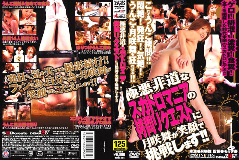 MASD-004 Saki Mon Dance Will Challenge With A Smile To Request Diabolical Torture Of Scatology Mania!!