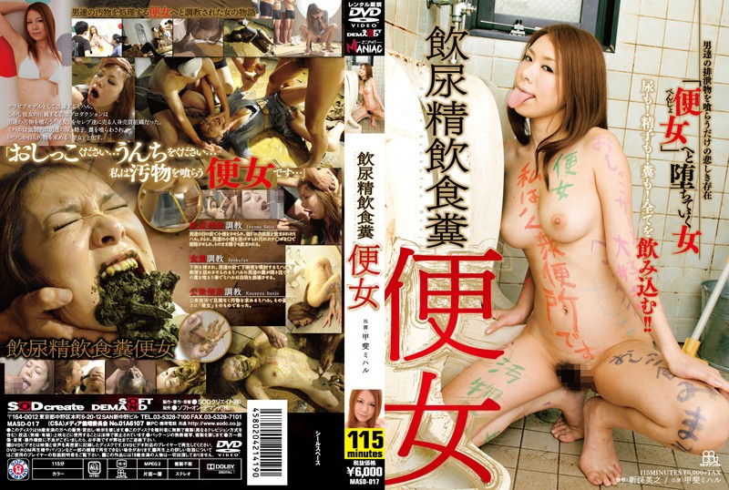 MASD-017 Woman Eating Feces Accuracy Piss Drinking
