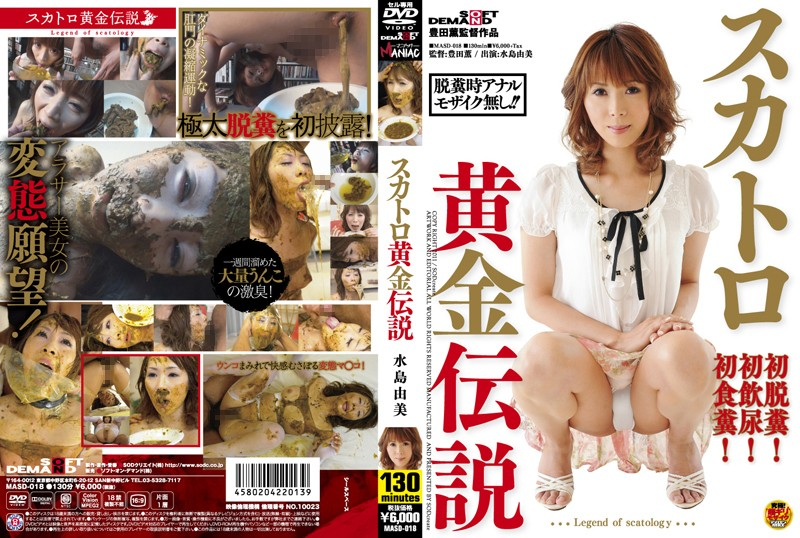 MASD-018 Mizushima Yumi Scatology Golden Legend