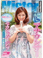 Real Life BS Announcer Ellen Takashima (Not Her Real Name) In Second Virgin! First Sex In 25 Years Exclusive Live Report! Download