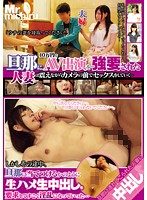 """""""Please Sleep With My Wife!"""" This Husband Forced His Wife To Star in an AV Movie for 100,000 Yen... But He Can't Help Himself And Just Has To Let Himself In On The Debauched Fuck-Fest Married Woman Creampie Raw Footage! 下載"""