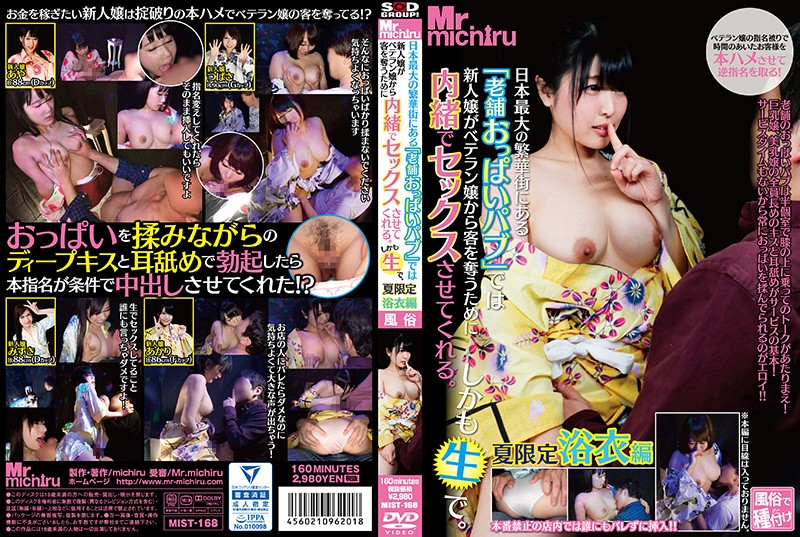 """(1mist00168)[MIST-168] At This """"Old Traditional Titty Pub"""" In Japan's Biggest Entertainment District, You'll Find Everything From Fresh Face Girls To Veteran Ladies Who Will Secretly Fuck Their Customers Fuck Them Raw A Summer Special Yukata Edition Download"""