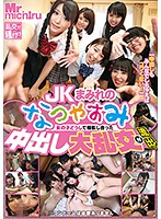 A JK Infested Summer Vacation We're Unleashing Videos Of Girls Filming Each Other In Creampie Large Orgies! Download