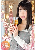 A Drinking Party With Rio Okita! Download