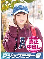 Moe-chan (18 Years Old) A Physical Education College Freshman The Magic Mirror Number Bus A Teenage Beautiful Girl Is Getting Pumped And Pouneded By A Horny AV Actor Who Is Pretending To Be A Cherry Boy In Real Creampies! 下載