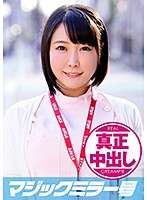 Ayaka (29 Years Old) Occupation: Nurse The Magic Mirror Number Bus We Had Plenty Of Creampie Sex With This Big Tits Nurse! Download