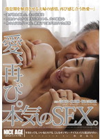 A Married Couple's Waning Passions Rekindled... 下載