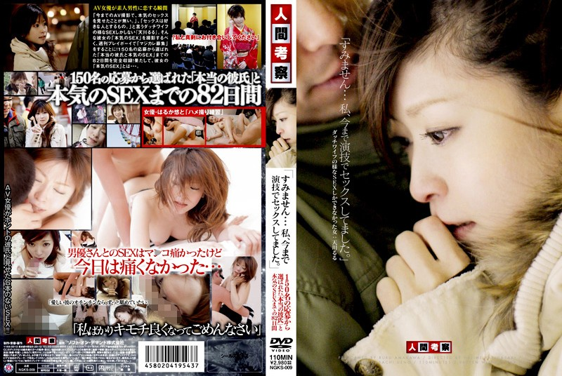 NGKS-009 [I'm Sorry I Have Been Faking Sex Until Now...]