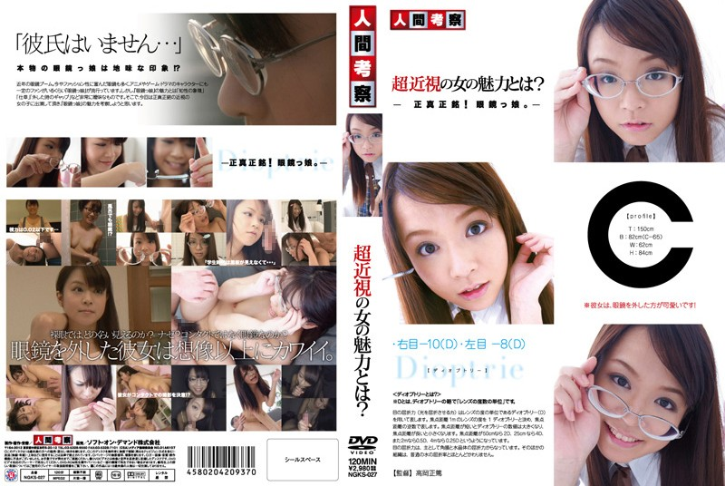 NGKS-027 What's Charming About Short-Sighted Girls?