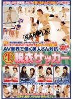 Confrontation of Beautiful Women Working in the Porn Industry: All Nude Soccer Download