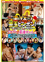 Ping Pong balls in hot spring! Female AD vs Kustsu Gal version (1nhdt00426)