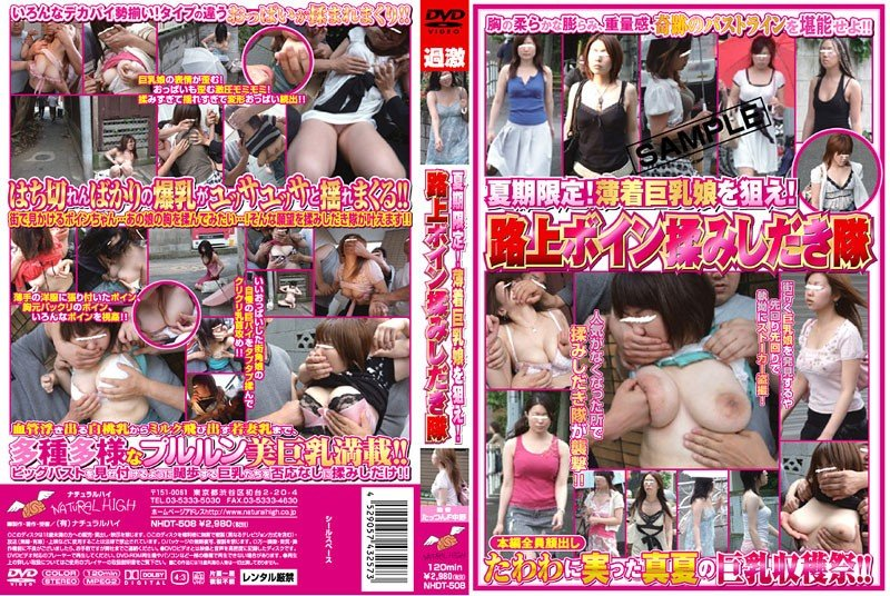 NHDT-508 Summer Special! Going After Big Tits Girls! Groping Bouncy Tits on the Street - Outdoor, Big Tits Lover, Big Tits