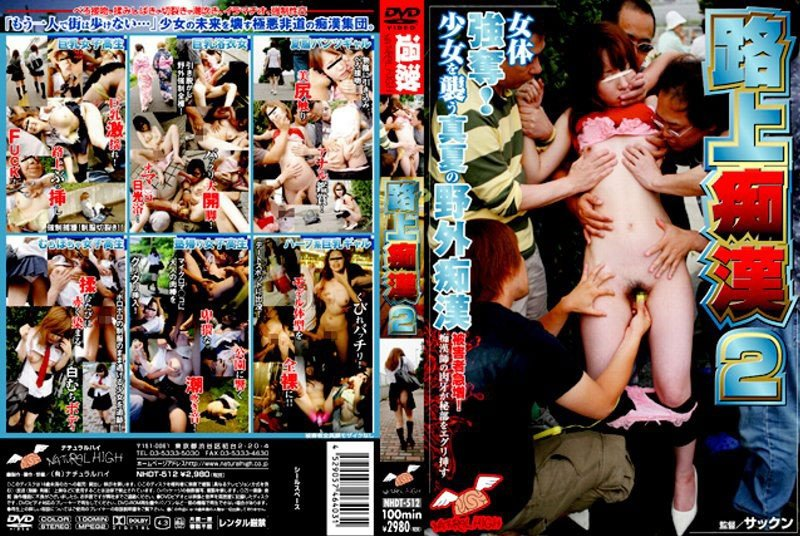 NHDT-512 Public Molesting 2 - Squirting, Reluctant, Outdoor, Groping, Fingering