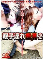 Parent-Child Accompanied Pervert 2 Download