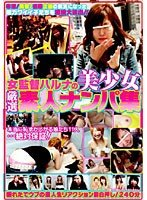 Female Director Haruka's Beautiful Girl Selection Picking Up Girls: Amateur Edition Download