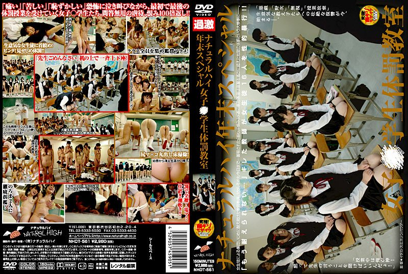 NHDT-561 Women's Special Year-end Corporal Punishment Classroom Student ○ Natural High