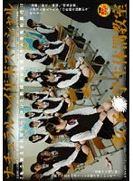 Natural High End of the Year Special High-School Student Corporal Punishment Classroom Download
