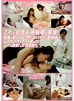 This is the state of the female hospital ward. Nurses Who Do Whatever Their Patients Say. Female Patients Order Them Into Lesbian Kissing, Masturbation And Lesbian Fucking. 下載