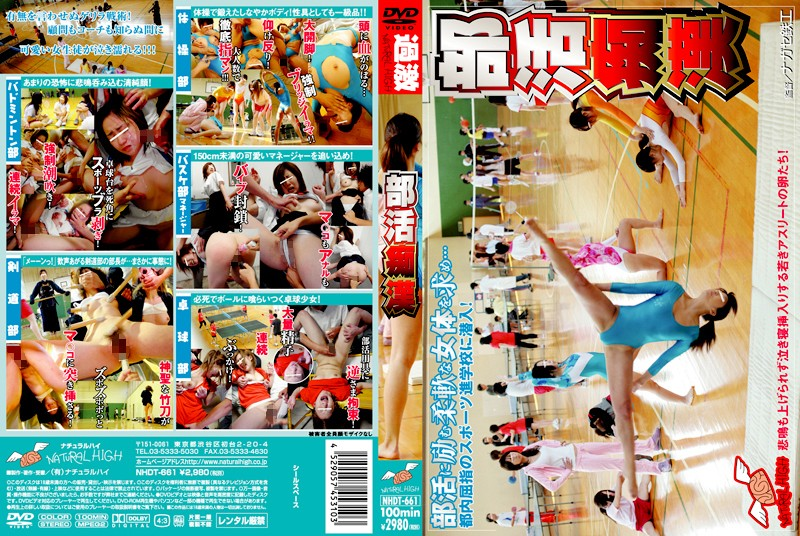 (1nhdt661)[NHDT-661] Club Activities Molester Download