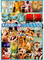 Pool Pervert: Ripping Barely Legals in Swimsuits Apart Complete Capture Edition 2 Download