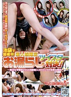 Ongoing in Ikebukuro! Amateur Girls Peeing Twister Competition! Diuretic in Their Drinks Make them Pee Like You've Never Seen Before! Download