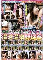 Amateur Girls picked up in Kusatsu - Play them in strip game in mixed bath hot spring 下載