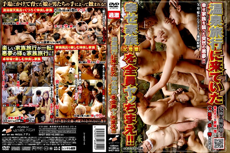 NHDT-800 Wholesome Family (Father Mother and Daughter) Groped and Raped at a Hot Spring! - Variety, Threesome / Foursome, Slut, Reluctant, Groping