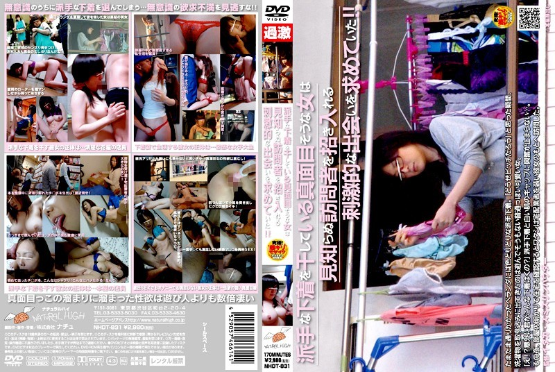 NHDT-831 Innocent Looking Girl Wears Sexy Underwear! A Stranger Sees it: now She Get's Raped! - Variety, Fingering, Digital Mosaic, Big Tits