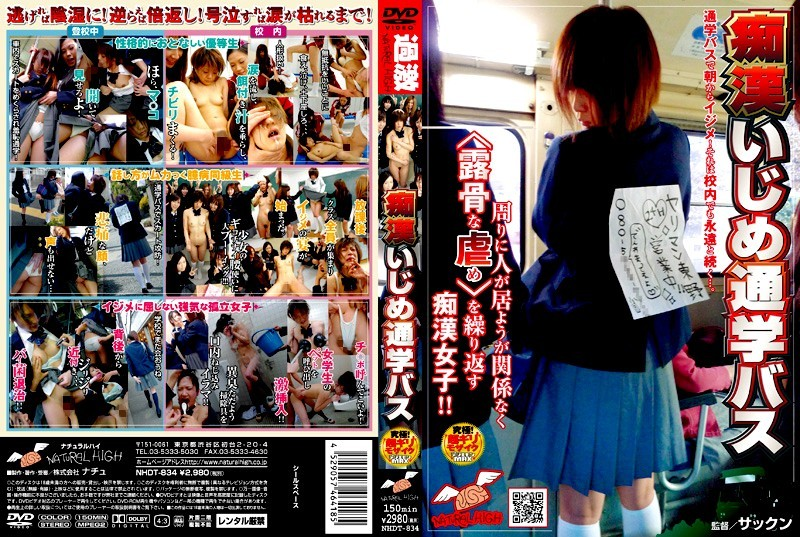 NHDT-834 Tormented By A Molester On The Bus To School - Slut, Schoolgirl, Humiliation, Groping, Digital Mosaic