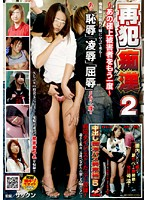 Second Offender Pervert 2 - Let's see that Horribly Raped Girl Once Again! - 下載