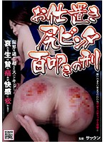 The Punishment of 100 Spankings Download