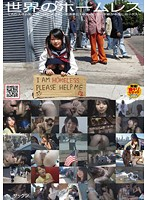 World's Homeless People - A Homeless Guy with Big Penis Gets to Fuck a 140cm Little Girl! Creampie Sex!