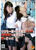 Two Schoolgirl BFFs Attacked By Molester at Same Time Get Hot Together!